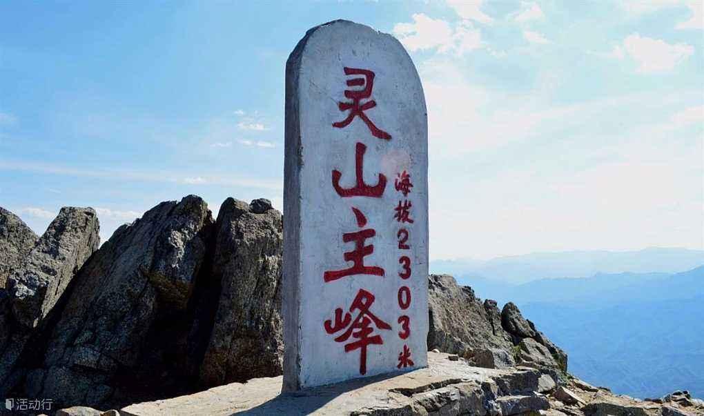 秋登北京最高峰——灵山