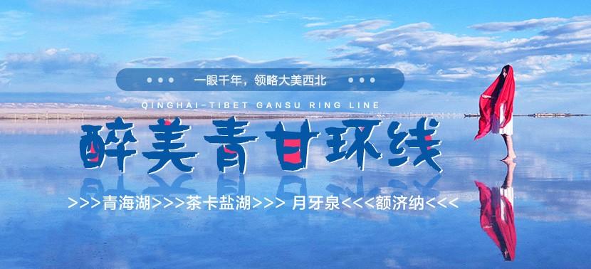 国庆节青甘环线